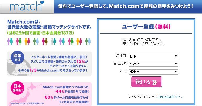 婚活サイトマッチ.com評価口コミ