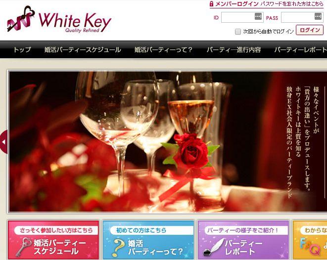 whitekey婚活パーティー
